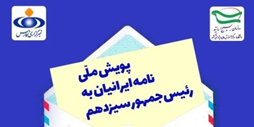 اصفهانیها برای رئیس دولت منتخب نامه مینویسند/ نگارش نامه ایرانیان به رئیسجمهور سیزدهم