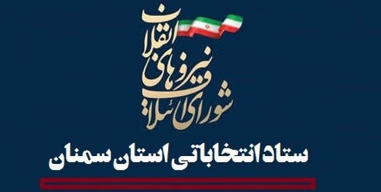 شورای ائتلاف استان سمنان لیستی در انتخابات شوراها ندارد