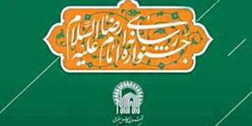 جشنواره رسانهای امام رضا(ع) نقطه عطفی برای بالندگی سیره رضوی است