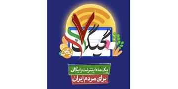شبهه درباره هدیه اینترنت رایگان انتخابات/ وزیر ارتباطات توضیح داد