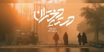 انتشار نخستین تیزر سینمایی «دسته دختران» + فیلم
