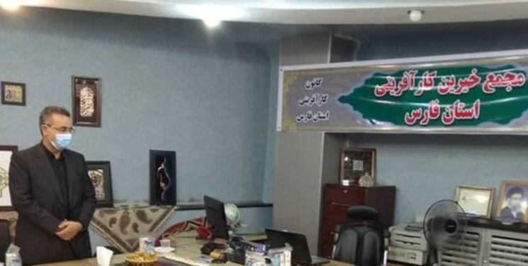 مجمع خیرین کارآفرین در فارس راهاندازی شد