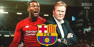 توافق ستاره لیورپول با بارسلونا / کومان ابقا خواهد شد؟