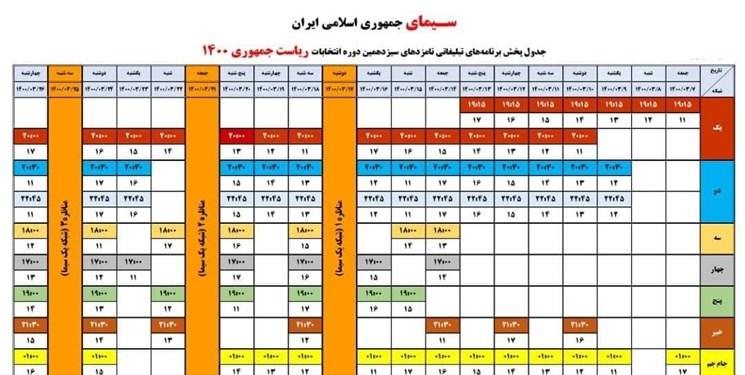 برنامه های تبلیغاتی کاندیداها در رسانه ملی مشخص شد+ جدول
