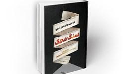 هفتانه کتاب- 142 | ویژگی نامزدهای اصلح را بشناسیم