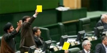 11 کارت زرد مجلس یازدهم به دولت روحانی/ سرنوشت وزرای چند کارته چه میشود؟