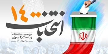 افتتاح ستاد مردمی آیتالله رئیسی در رفسنجان