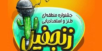 جشنواره منطقهای طنز و استعدادیابی زنجفیل برگزار میشود