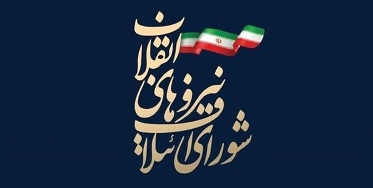 حمایت بزرگان روحانیت از لیست جریان انقلابی در شیراز/ لیست متناسب با نیاز شیراز بسته شده است
