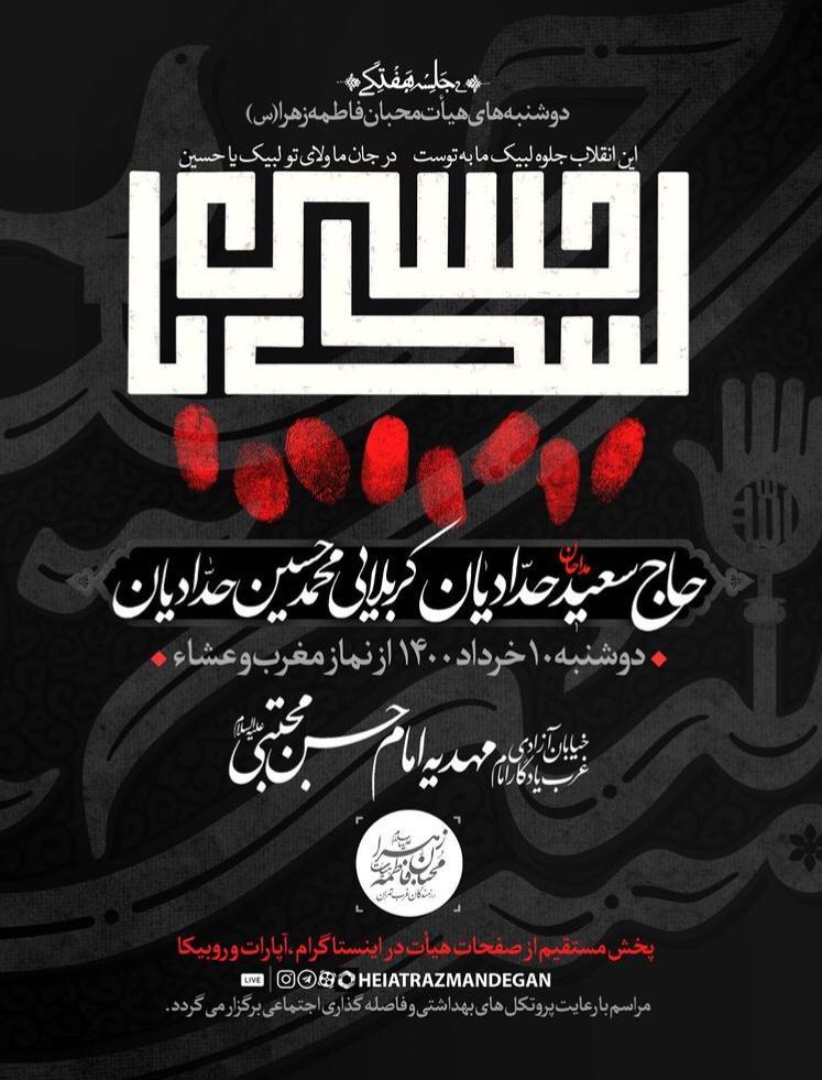 ازسرگیری مجدد جلسات هفتگی حدادیان