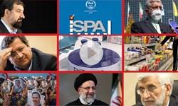 فارس24| از اخبار کاندیداها و نظرسنجیها تا دلایل خاموشیها