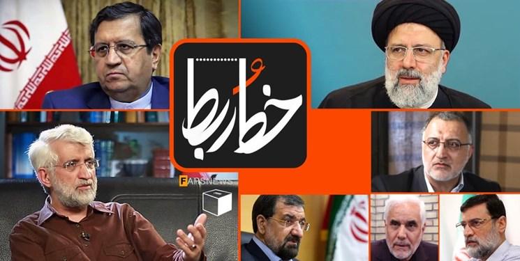 خط و ربط|از برنامه نامزدها برای خودروسازی تا اصلاح مدل حکمرانی لاریجانی - روحانی/ رئیسی:  بورس نباید قلک دولتها شود