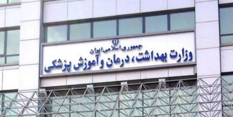 فهرست دانشگاههای خارجی مورد تأیید وزارت بهداشت اعلام شد