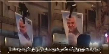 فیلم| سرنوشت نوجوانی که عکس حاج قاسم را پاره کرد چه شد؟