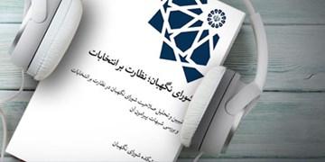 کتاب صوتی نظارت شورای نگهبان بر فرآیند انتخابات منتشر شد