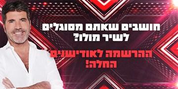 سایمون کاول از حضور در برنامه «X Factor» رژیم صهیونیستی انصراف داد