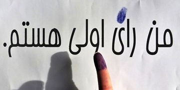 برگزاری همایش رای اولیها و انتخاب آگاهانه در زاهدان