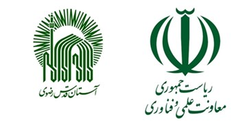 توافقنامه حمایت از ایجاد خانه خلاق و نوآور بنیاد کرامت رضوی امضا شد