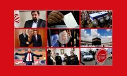 فارس۲۴  از اخبار انتخاباتی و فتنه سفید تا محکومیتهای استقلال و پرسپولیس