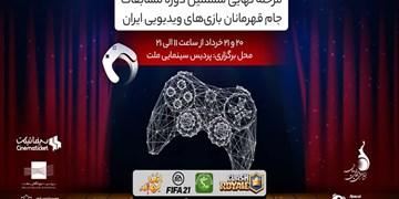 تماشای فینال جام قهرمانان بازیهای ویدئویی ایران در سینما