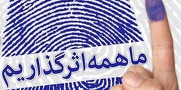 «رای بی رای»ها بخوانند