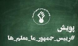 پویش «رئیسجمهور ما معلمها»/ مطالبهگری فرهنگیان از رئیسجمهور آینده