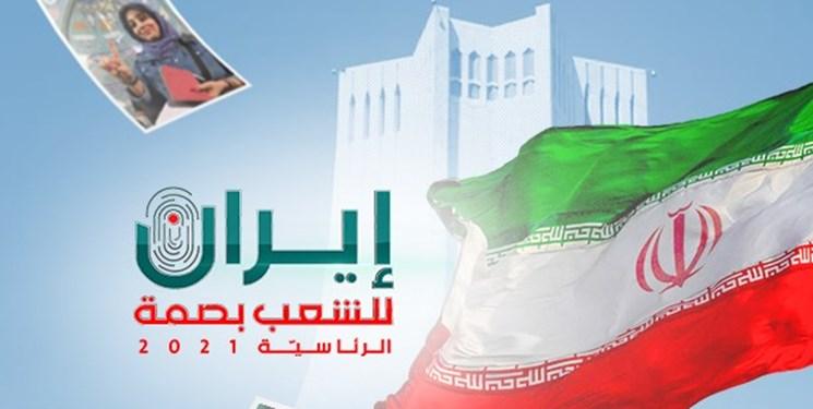 «مردم اثرگذارند»؛ انعکاس ویژه انتخابات ایران در جهان عرب توسط شبکه «المیادین»