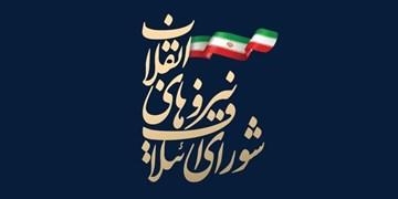 اعلام اسامی کاندیداهای مورد حمایت شورای ائتلاف مازندران در  ۵ شهر