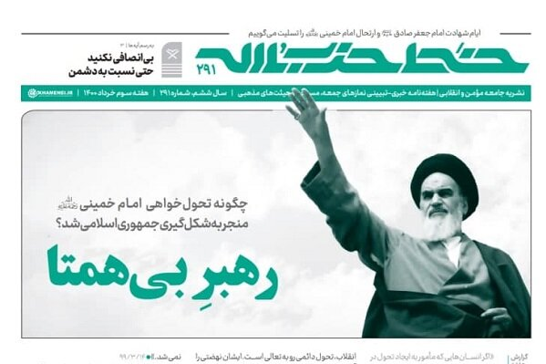 انتشار شماره 291 خط حزبالله با عنوان «رهبر بیهمتا»