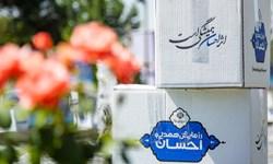 اهدای یک میلیون بسته غذایی به آسیب دیدگان کرونا توسط ستاد اجرایی فرمان امام (ره)