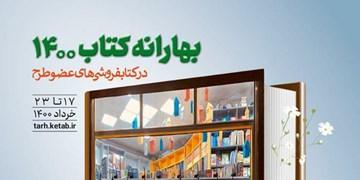 زنجانیها 180 میلیون تومان خرج بهارانه کتاب کردند