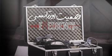 نگاهی به فیلم «وضعیت اورژانسی»/ تاملی در اضطرار
