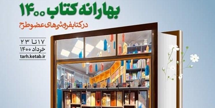 آمار جالبی از بهارانه کتاب ۱۴۰۰/ سهم تهران بیشتر بود یا شهرستان؟