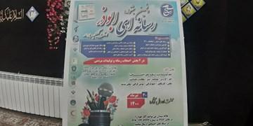 آغاز پنجمین جشنواره رسانهای ابوذر در کهگیلویه و بویراحمد