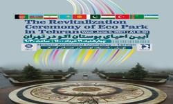 آئین احیای «بوستان اکو» با حضور سفرای عضو برگزار میشود