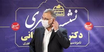 نشست خبری علیرضا زاکانی||| کاندیدای ریاست جمهوری