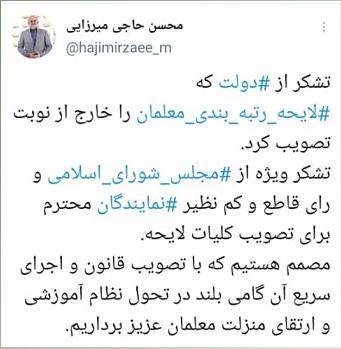 تشکر حاجیمیرزایی از نمایندگان مجلس