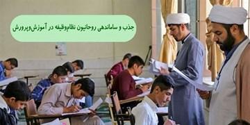 چگونگی جذب «روحانیون وظیفه» در آموزش و پرورش