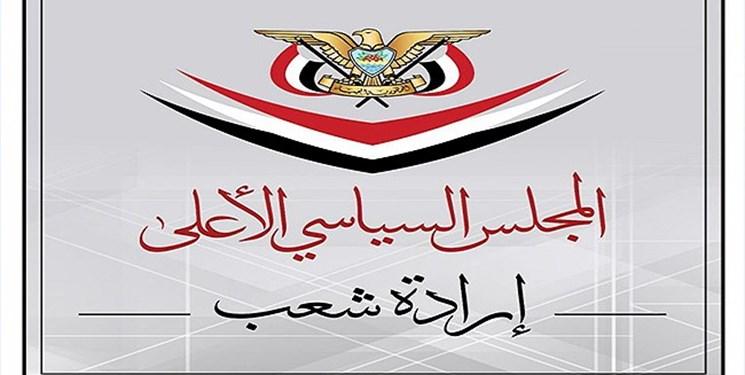 شورای عالی سیاسی یمن سه اصل اساسی را برای مذاکرات آتی مشخص کرد