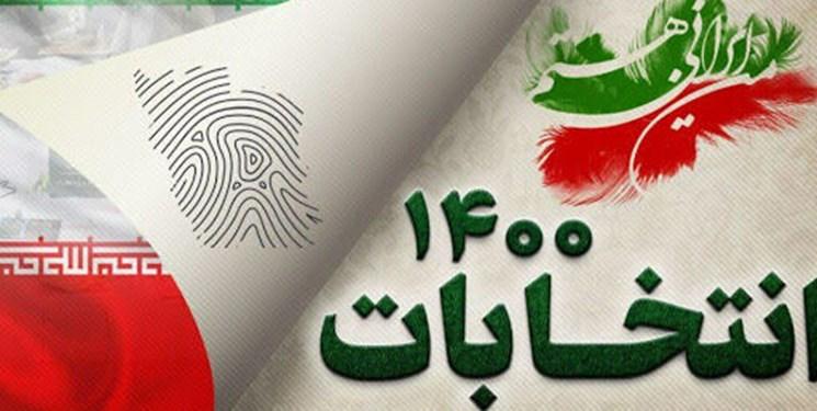 فعالیت ستادهای انتخاباتی در کرج مشمول دریافت مجوز شد