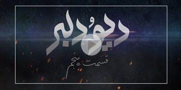 تیزر| مستند دیو و دلبر-قسمت 5