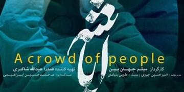مستند«اباشه» از شبکه افق نمایش داده میشود