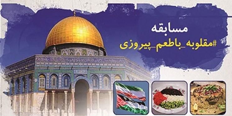 برگزاری مسابقه طبخ مقلوبه به مناسبت پیروزی اخیر مقاومت مردم فلسطین
