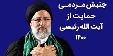 آغاز به کار ۲ ستاد حامیان رئیسی در زنجان