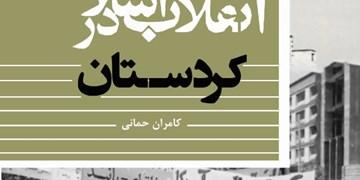 کتاب «انقلاب اسلامی در کردستان» روانه بازار کتاب شد
