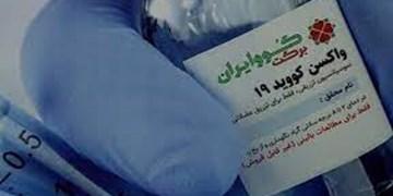 تزریق واکسن ایرانی کووایران برکت همزمان با دهه کرامت در مشهد آغاز شد