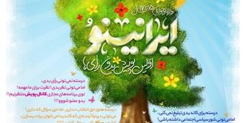 ایرانیوم، اولین پویش بدون رأیها