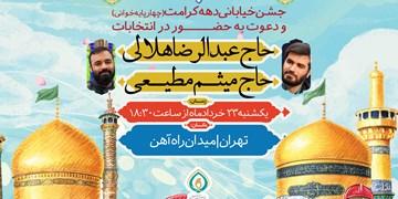 پویش «دعوت حضور» هیأتیها برای رونق انتخابات/ چهارپایهخوانی در محلههای تهران