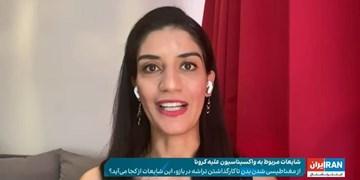 دلایل تخریبهای اینترنشنال علیه واکسنهای ایرانی چیست؟ / متخصصان این شبکه سعودی چگونه خلق میشوند؟