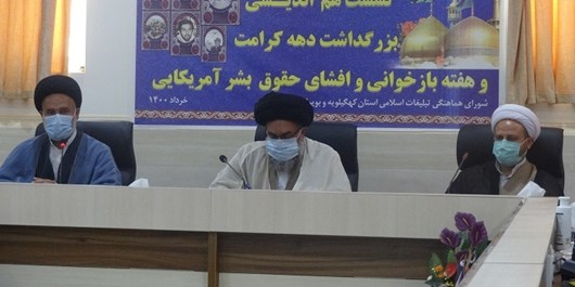 تبیین جنایتهای آمریکا در هفته بازخوانی حقوق بشر آمریکایی/برگزاری آیین گرامیداشت شهدای هفتم تیر در یاسوج